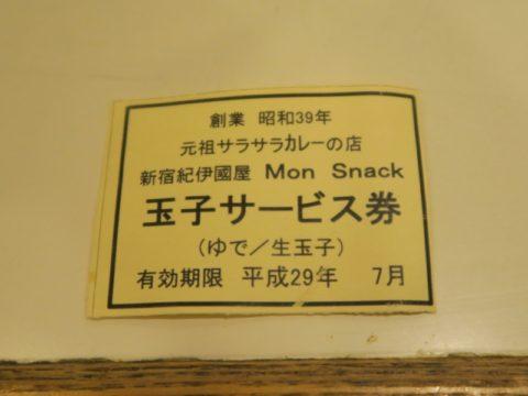monsnack07