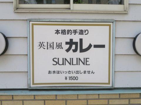 sunline02