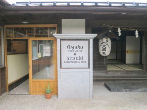 fujiyoshida_oshi59