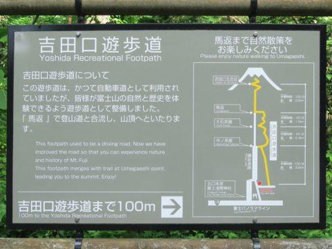 mt_fuji_yoshida_trail011