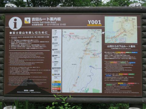 mt_fuji_yoshida_trail019