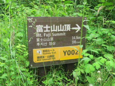 mt_fuji_yoshida_trail020