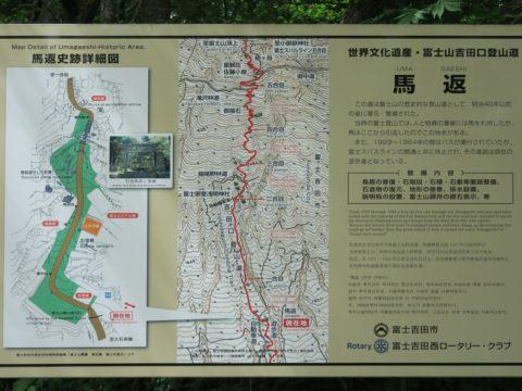 mt_fuji_yoshida_trail028