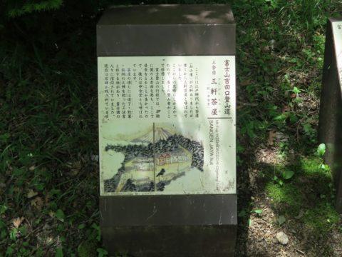 mt_fuji_yoshida_trail048