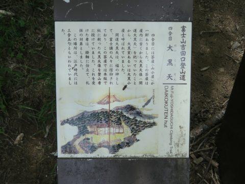 mt_fuji_yoshida_trail053
