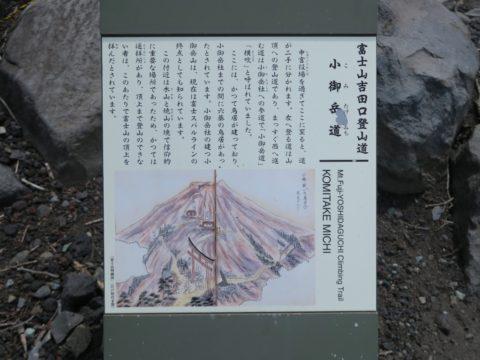 mt_fuji_yoshida_trail079