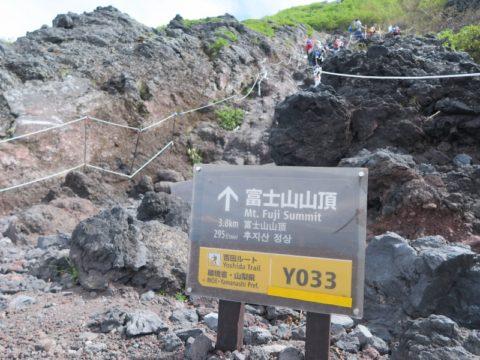 mt_fuji_yoshida_trail103