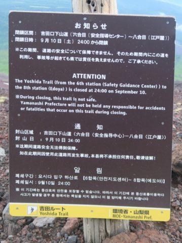 mt_fuji_yoshida_trail170