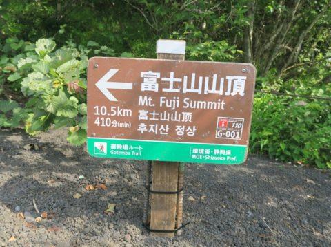mt_fuji_gotemba_trail014