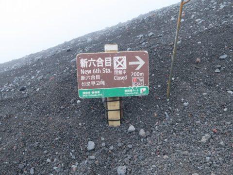 mt_fuji_gotemba_trail045