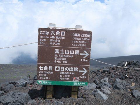mt_fuji_gotemba_trail055