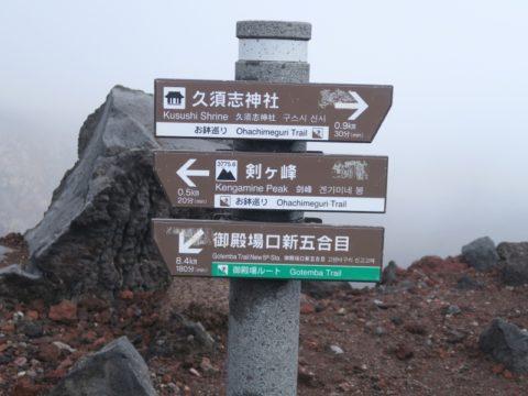 mt_fuji_gotemba_trail128