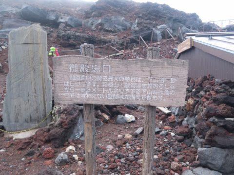 mt_fuji_gotemba_trail152