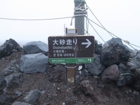 mt_fuji_gotemba_trail161