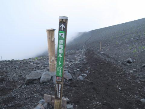 mt_fuji_gotemba_trail165