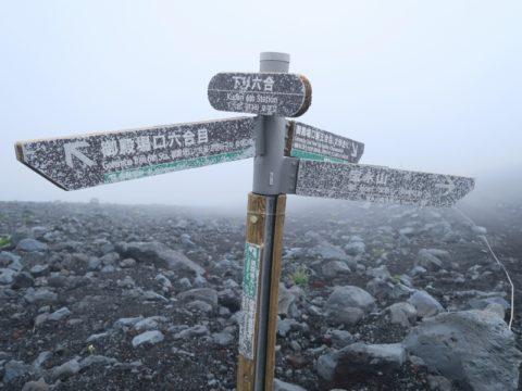 mt_fuji_gotemba_trail167