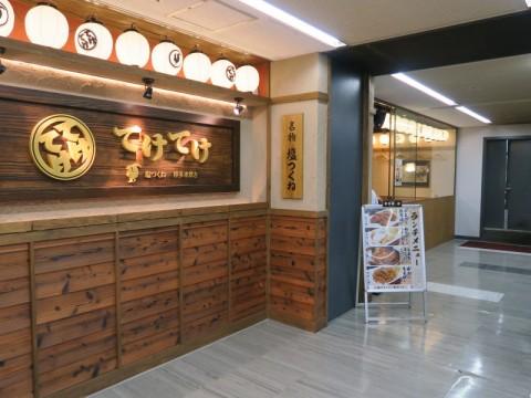 TakebashiLunch105