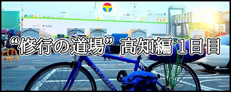 """はじめての四国八十八ヶ所霊場めぐり ~ """"修行の道場"""" 高知編 1日目"""