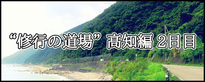 """はじめての四国八十八ヶ所霊場めぐり ~ """"修行の道場"""" 高知編 2日目"""