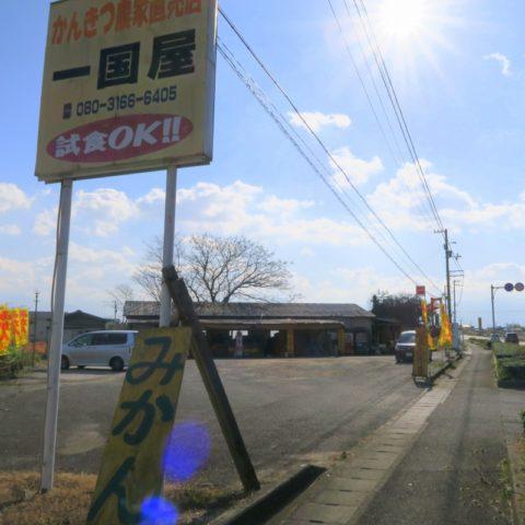 ikkokuya07