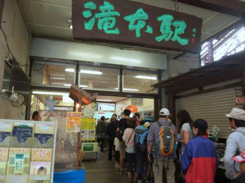御岳山滝本駅の混雑状況