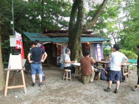 御岳山長尾茶屋