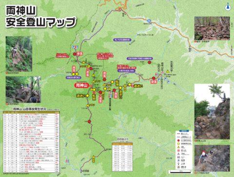 両神山コース