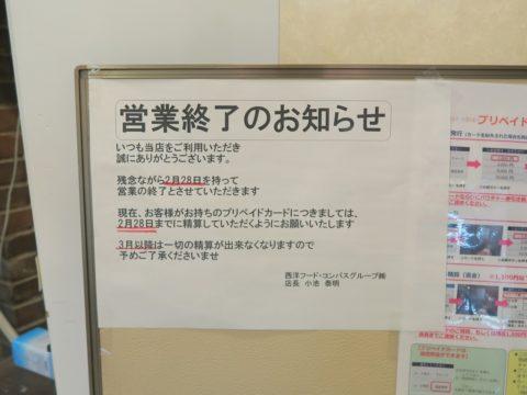 竹橋まいにち食堂閉店