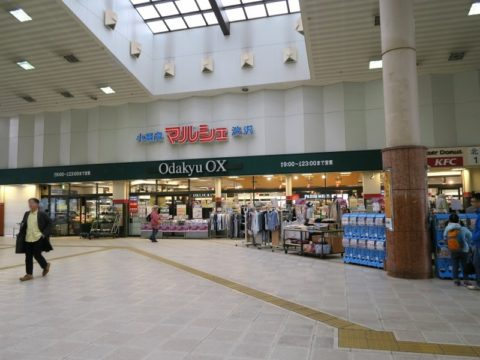 渋沢駅Odakyu OX