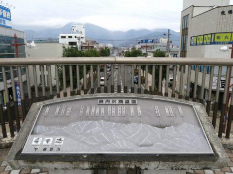 渋沢駅表丹沢展望図