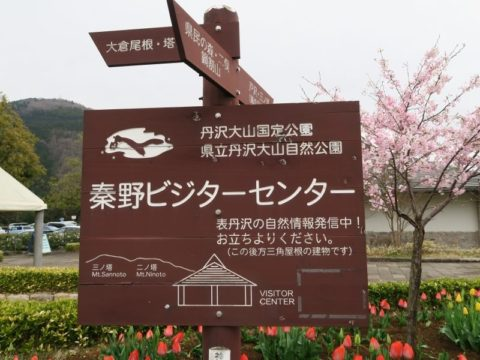 秦野ビジターセンター看板