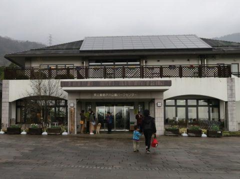 秦野戸川公園パークセンター