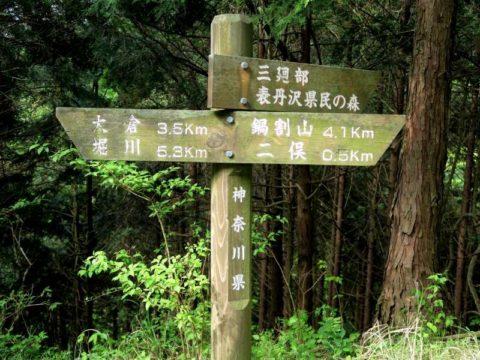 西山林道通行止めは右上へ