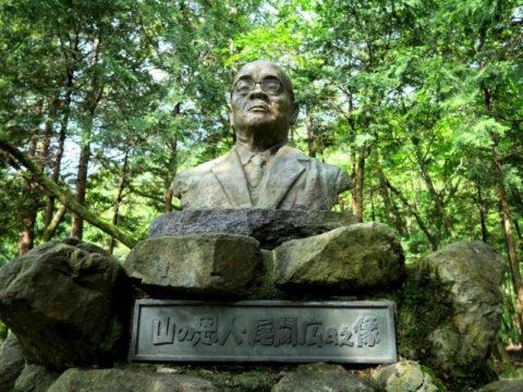 鍋割山登山道尾関広像