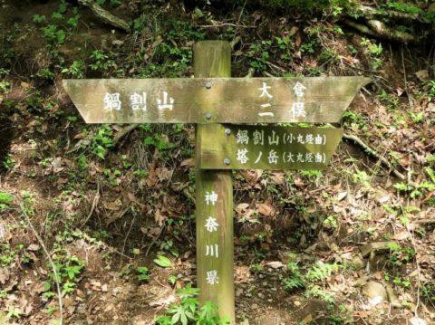 小丸への登り道