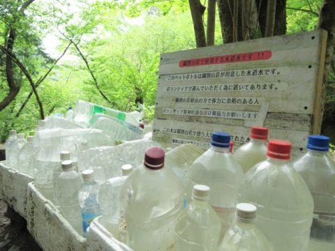 鍋割山ペットボトル