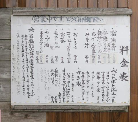 鍋割山荘メニュー