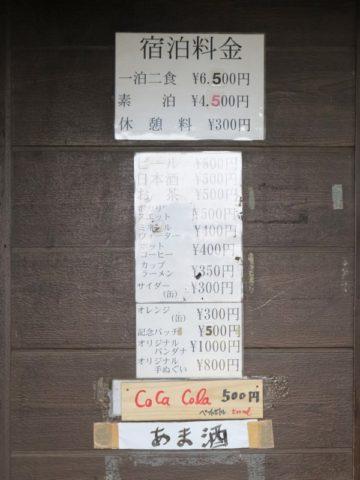 尊仏山荘料金1泊2日6500円