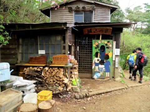 大倉尾根堀山の家
