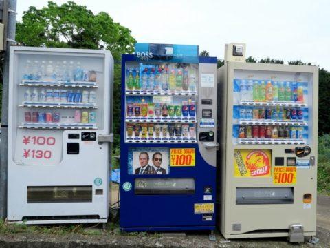 大倉自動販売機