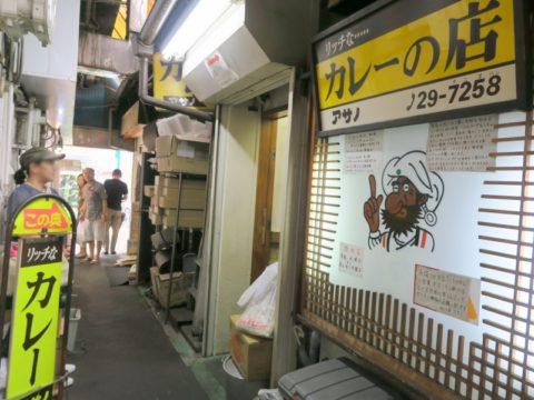 町田仲見世商店街アサノ