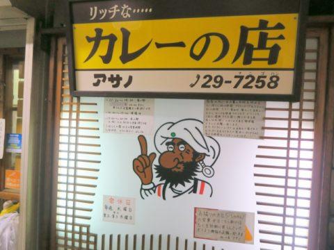 町田リッチなカレーの店