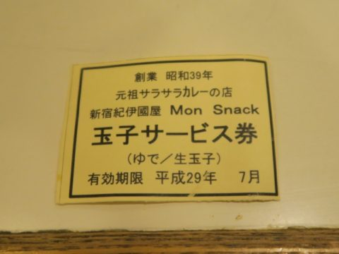 モンスナック玉子サービス券
