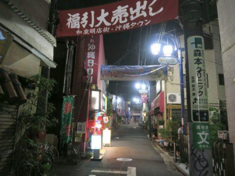 しゃけスタンド和泉明店街