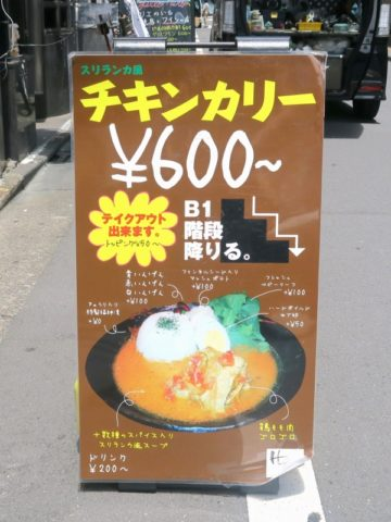 渋谷Bar蕾カレー