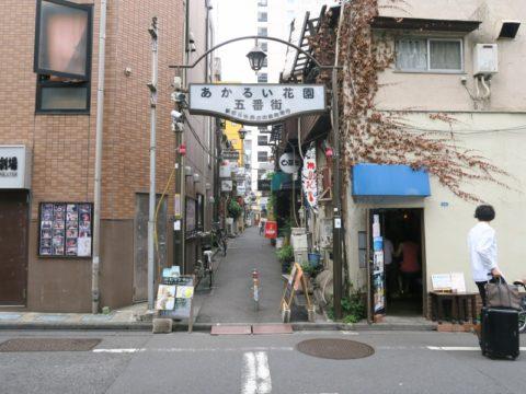 新宿ゴールデン街五番街