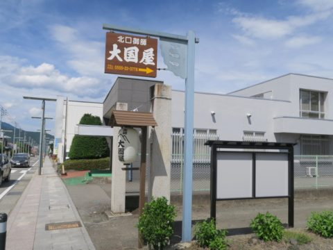 fujiyoshida_oshi27