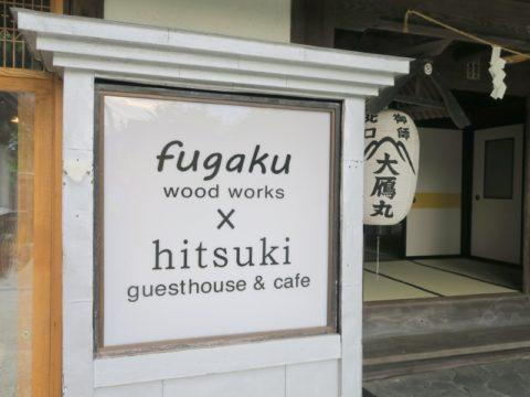 fujiyoshida_oshi60