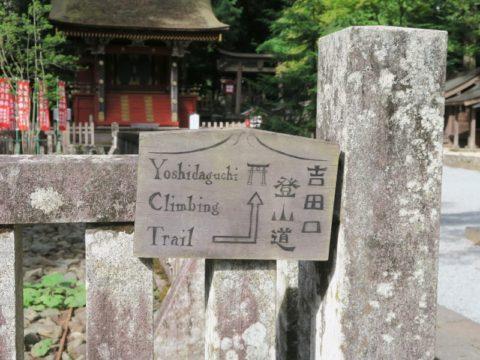 mt_fuji_yoshida_trail004