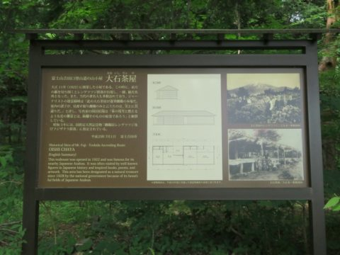 mt_fuji_yoshida_trail026